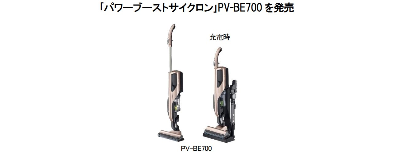 PV-BE700