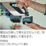 PV-BH900G-バッテリー交換