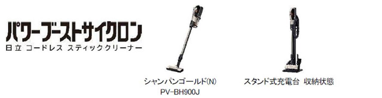 スティッククリーナー PV-BH900J