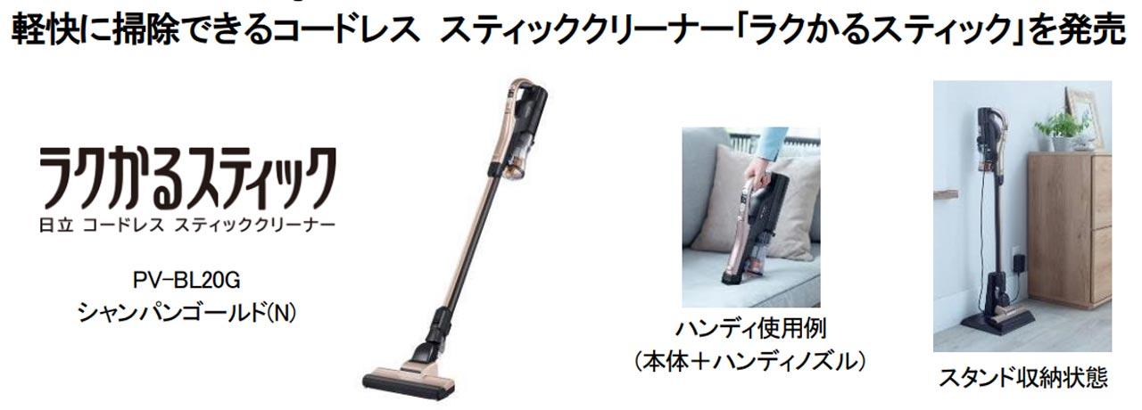 ラクかるスティック/PV-BL20G