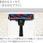 ラクかるスティック/PV-BL2H(きわぴたブラシ)