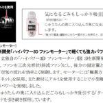 ラクかるスティック/PV-BL2H(ハイパワー3Dファンモーター)