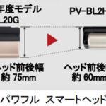 ラクかるスティック/PV-BL2H(パワフルスマートヘッド)