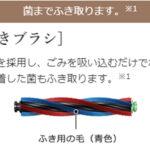 ラクかるスティック/PV-BL2H(かるふきブラシ)