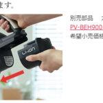パワかるスティック/PV-BL30H(バッテリー/PV-BEH900-009)