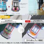 パワかるスティック/PV-BL30H(ゴミ捨て)