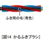 パワかるスティック/PV-BL30H(かるふきブラシ)