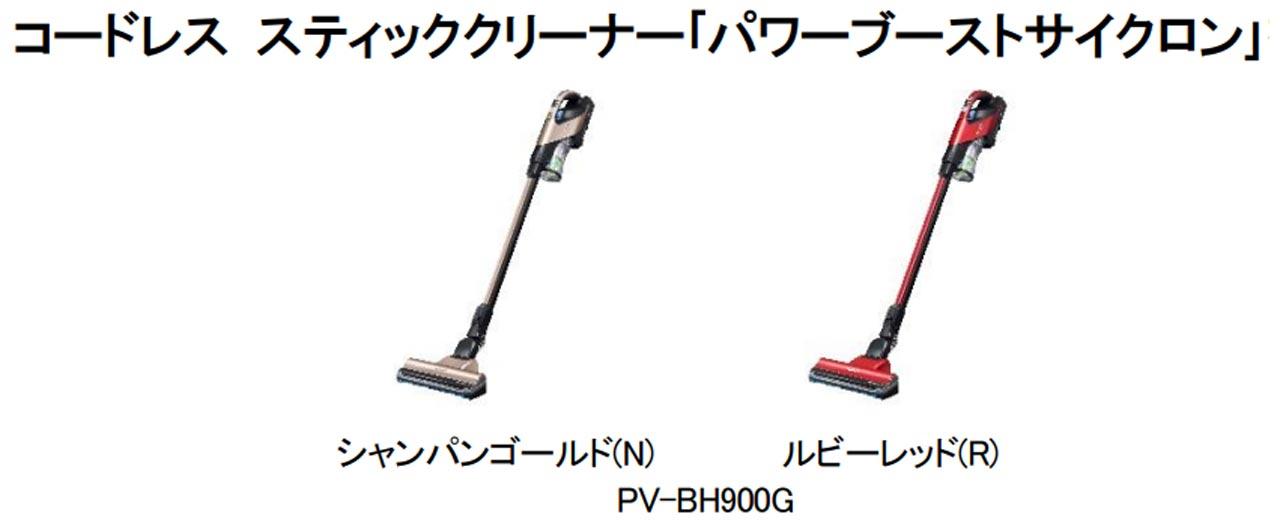 PV-BH500G/PV-BH900G