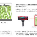 EC-HR7/EC-AR7(からみにく~いブラシ)