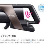 EC-HR7/EC-AR7(グリップセンサー)