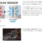 MC-NS10K(クリーンセンサー)